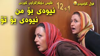Flimi Farsi Ba Doblaji Kurdi HD