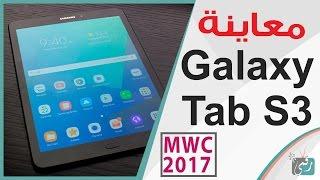 جالكسي تاب اس 3 | Galaxy Tab S3 لمنافسة ايباد برو