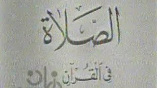 في نور القرآن الكريم׃ الصلاة في القرآن الكريم