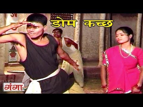 डोम कच्छ -  Maithili Lokgeet 2017   Geet Ghar Ghar Ke   Maithili Hit Video Songs