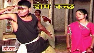 डोम कच्छ -  Maithili Lokgeet 2017 | Geet Ghar Ghar Ke | Maithili Hit Video Songs