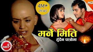 "Bishnu Majhi New Lok Dohori 2073 | Marne Miti | "" मर्ने मिति "" - Mohan Khadka | Ft.Bimal & Sarika"