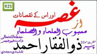 Peer Zulfiqar Ahmad Naqshbandi D.B - Ghussah-غصہ