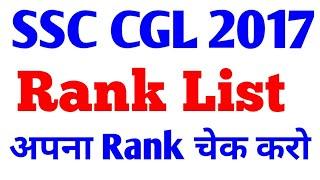 अपनी Rank चेक करो SSC CGL 2017 Result Rank List