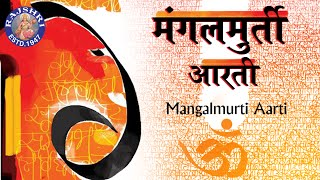 Mangalmurti Aarti | Ganpati Aarti With Lyrics | Ganesh Chaturthi Special