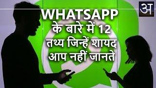 WhatsApp के बारे में 12 तथ्य जिन्हें शायद आप नहीं जानते। 12 WHATSAPP FACTS