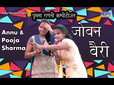 Xxx Mp4 जोबन बैरी पृथ्ला रागनी कम्पीटीशन 2017 Haryanvi Ragni Annu Pooja Sharma Keshu Haryanvi 3gp Sex