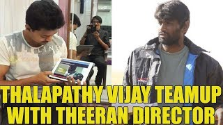 Thalapathy 63 Movie Biggest Update | Vijay Teamup With Theeran Director H.Vinoth