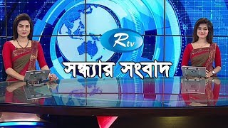 Rtv News | সন্ধ্যার সংবাদ | 10 July-2019 | Bangla News | Rtv