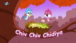 Chiv Chiv Chidiya - Hindi Balgeet | Hindi Rhymes For Children | Hindi Poems | Hindi Kids Songs