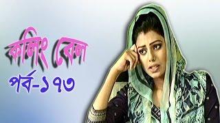 """Calling Bell/কলিং বেল"" Bangla Serial Part-173 (HD) 2015"