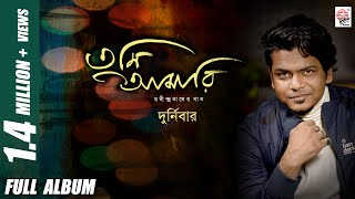 Tumi Aamari | Durnibar | Rabindrasangeet | New Album