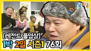 [1박2일 시즌 1] - Full 영상 (76회)