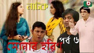 Bangla Comedy Natok | Sonar Horin | Ep - 06 | Shamol Mawla, Prosun Azad | বাংলা কমেডি নাটক