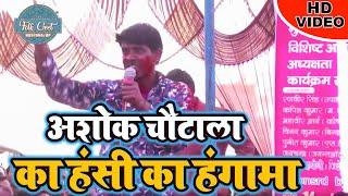 अशोक चौटाला का हंसी का हंगामा || Ashok Chautala || New Comedy 2020