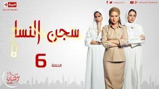 مسلسل سجن النسا - ( 6 ) السادسة - بطولة نيللى كريم - Sagn Al Nasa Series Episode 06