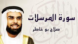 القرآن الكريم بصوت الشيخ صلاح بوخاطر لسورة المرسلات