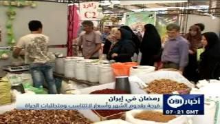رمضان في إيران فرحة وأسعار لاتتناسب ومتطلبات الحياة