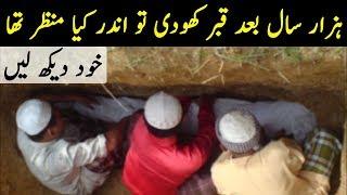 Hazar Saal Baad Qabar K Ander Ka Manzar