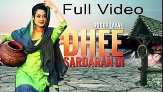 DHEE SARDARAN DI Full Video BOBBY LAYAL Latest Punjabi Songs 2016