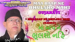 MAA BAAP NE BHULSHO NAHI GUJARTI BHAJAN BY BHIKHUDAN GADHAVI I JUKE BOX