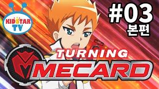 [터닝메카드] 3화 블루랜드 vs 레드홀 (Turning Mecard EP03)