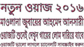 bangla New waz jubaer ahmed ansari 2016 শুনেই দেখুন চোখে পানি চলে আসবে