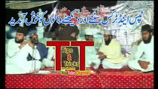 Best Naqabat By shahid iqbal qadri great style must watch