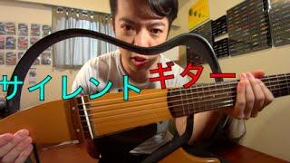 ヤマハサイレントギターは良いのか(アコギ版)