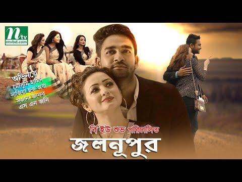 Bangla Natok: Jol Nupur | Mousumi Hamid, Najia Haque Arsha, Shujana Zafar| Directed by B. U. Shuvo