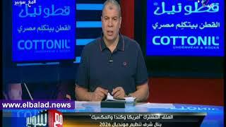 صدى البلد | تعليق ناري من احمد شوبير على خسارة المغرب تنظيم كأس العالم