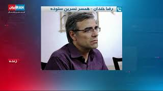 مصاحبه با رضا خندان، همسر نسرین ستوده در مورد بازداشت و انتقال او به زندان اوین