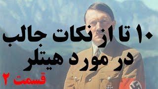 ۱۰ تا از نکات جالب درمورد آدولف هیتلر که شاید ندانید - قسمت ۲