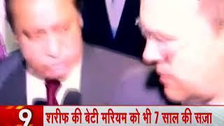 News 100: Pakistan ex-PM Nawaz Sharif sentenced 10 years in jail