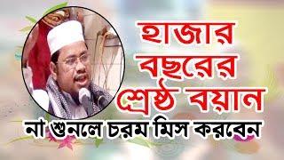 Islamic Bangla Waj Mahfil কাঁদতে কাঁদতে অন্তর চৌচির যে বয়ানে Mufti Nuruzzaman Nomani New Mahfil