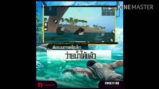 Free Fire New Swimming Video