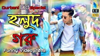 হলুদ গরু    Holud Goru    Qurbani Bangla Funny Video 2019    Durjoy Ahammed Saney