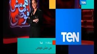 هي مش فوضى - الإعلامية بسمة وهبة تناشد الرئيس السيسي من روما لمشاهدة حلقة مشاكل الجاليات المصرية