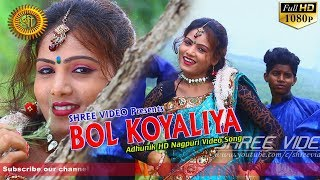 BOL KOYALIYA | बोल कोयलिया | New HD Nagpuri Song 2017 | Arjun Mishra | Sandhya Rani | Shree Video