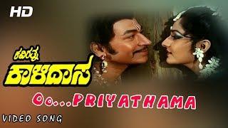 Priyatama - Kaviratna Kalidasa - Dr Rajkumar & jayapradha hit song  HQ