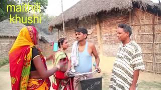 कनिया बेचैबाला रामलाल /MAITHILI KHUSHI COMEDY