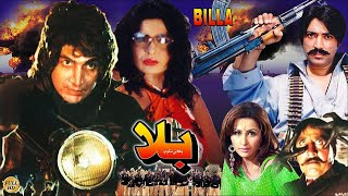 BILLA (2002) - SAUD, MEERA, LUCKY & NARGIS - OFFICIAL PAKISTANI MOVIE