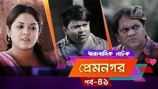 Prem Nogor | EP 41 | Bangla Natok | Mir Sabbir, Urmila, Tisha | Maasranga TV | 2018