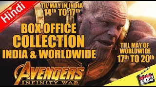 AVENGERS: INFINITY WAR Box Office Collection India & Worldwide 4 & 7 Days