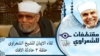 الشيخ الشعراوى | لقاء الايمان | الحلقة ٣ - حادثة الافك