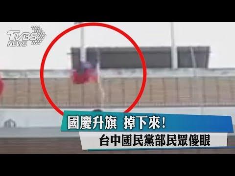 國慶升旗 掉下來!台中國民黨部民眾傻眼