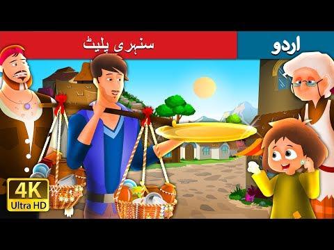Xxx Mp4 سنہری پلیٹ Urdu Story Urdu Fairy Tales 3gp Sex