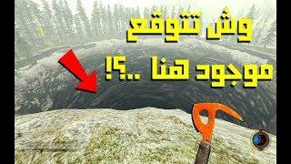 الغابة اون لاين    نزلنا الحفرة السوداء - شوفو وش لقينا !!    اليوم 11