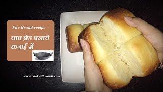 Pav bread recipe - पाव भाजी पाव ब्रेड - Eggless ladi pav recipe without oven - How to make pav bun