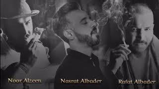 Noor Alzain - Wqa Mn Aene (Official Audio)   نور الزين - وكع من عيني - اوديو كلمات